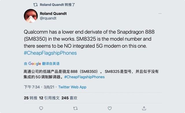 爆料:高通推4G版骁龙888