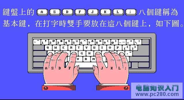 学习电脑键盘