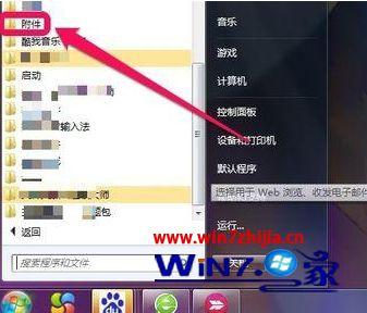 win7记事本