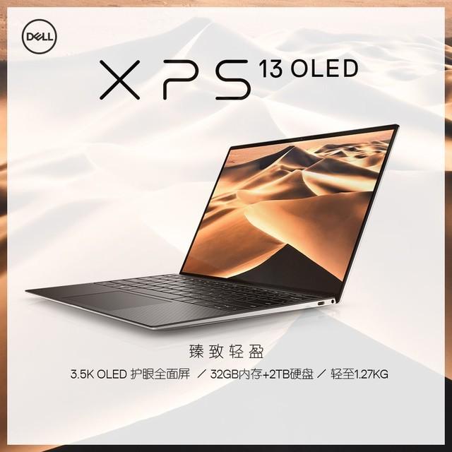 戴尔XPS 13