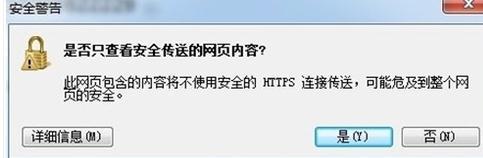 是否只查看安全传送的网页内容