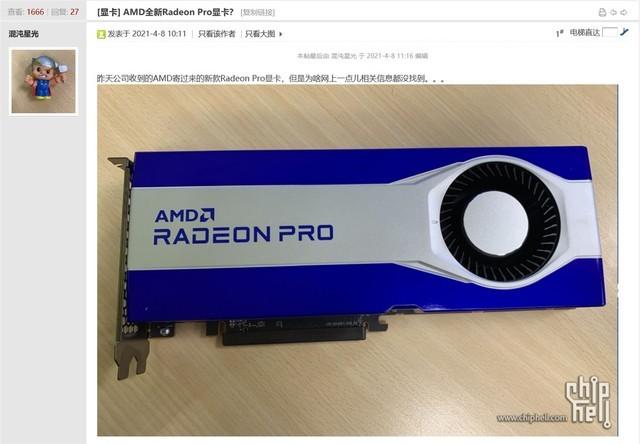AMD最新款专业显卡曝光 采用Navi21核心
